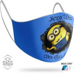 Παιδική Υφασμάτινη Μάσκα Προστασίας MINIONS1 1 τμχ